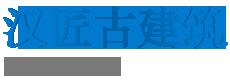 浙江省宁波汉匠古建筑公司
